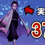 【鬼滅の刃】体重ランキング!!TOP10*ネタバレ注意【きめつのやいば】