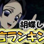 【鬼滅の刃】胡蝶しのぶの名言ランキング!!TOP10*ネタバレ注意【きめつのやいば】