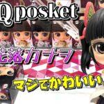 鬼滅の刃 【UFOキャッチャー】 Qポスケット 栗花落カナヲ 今回も超美少女のカナヲちゃん!!(獲って!開封!紹介!)Qposket