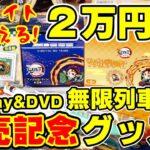 【鬼滅の刃】アニメイトで2万円分!ufotable描き下ろし!BD/DVD無限列車編発売記念グッズ買ってきた!