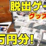 【鬼滅の刃】2万円分のリアル脱出ゲームグッズ開封!気になる特典付きのゲームキットも買ってみた!