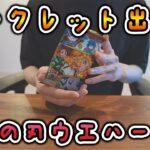 善逸シク狙い!「鬼滅の刃ウエハース3」10連続開封チャレンジ!
