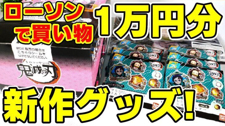 【鬼滅の刃】ローソンで1万円分で新作グッズお買い物!先行販売の女子だらけのはぐキャラコレクション5や無限列車デコフレなど!