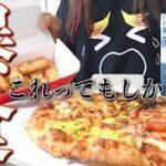【焦り】鬼滅の刃ピザを注文したら、届いたのが◯◯でした‥。|鬼滅の刃×ピザーラ|