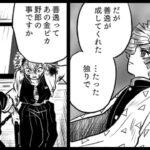 【鬼滅の刃漫画】かわいいかまぼこ隊 2021#3408