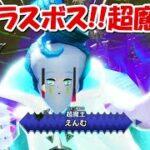 呪術廻戦&鬼滅の刃のキャラで世界を救う!!超魔王魘夢が登場!!#25【ミートピア】