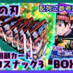 【開封】鬼滅の刃 名場面回顧カードチョコスナック3 BOX【劇場版 無限列車編】