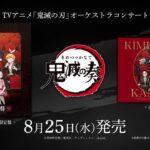「鬼滅の刃」オーケストラコンサート~鬼滅の奏~ 8月25日(水)CD発売CM