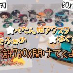 【鬼滅の刃グッズ開封】ぺたん娘和傘・ぴたでふぉめ・はぐキャラ【BOX開封】