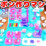 【DIY】ポフッと開く!?w カラフルなポンポンがどんどん作れる海外のおもちゃが面白すぎた!!【超大量】