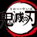 劇場版「鬼滅の刃」無限列車編 フル動画 Demon Slayer the Movie Mugen Train 2020 映画『鬼滅の刃』無限列車編【HD】