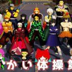 【鬼滅の刃MMD】ようかい体操第一 / Youkai Exercise【Demon Slayer / Kimetsu no Yaiba MMD】