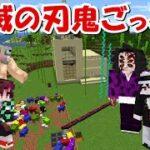 【Minecraft】ヒカキンワールドで鬼滅の刃鬼ごっこ!! -DEMON SLAYER Kimetsu no Yaiba-