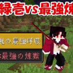 【Minecraft】鬼化継国緑壱で鬼滅の刃ワールドを消滅させる!!#4
