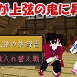 【Minecraft】鬼化継国緑壱で鬼滅の刃ワールドを消滅させる!!#6