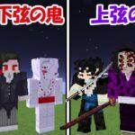【Minecraft】チート下弦の鬼vs上弦の鬼!!どっちが強い!? -DEMON SLAYER Kimetsu no Yaiba-