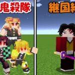 【Minecraft】緑壱撃破!?チート鬼殺隊vs継国緑壱!!どっちが強い!? -DEMON SLAYER Kimetsu no Yaiba-