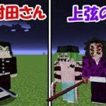 【Minecraft】最強の村田さんvs上弦の鬼!!どっちが強い!?-DEMON SLAYER Kimetsu no Yaiba-