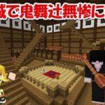 【Minecraft】無限城で鬼舞辻無惨ガチャvs鬼殺隊ガチャ!! -DEMON SLAYER Kimetsu no Yaiba-