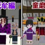 【Minecraft】無限城の黒死牟編vs童磨編!!どっちが強い!? -DEMON SLAYER Kimetsu no Yaiba-
