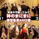 【鬼滅の刃コスプレ】神のまにまに踊ってみたNG集 Demon Slayer Kimetsu no Yaiba