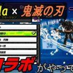 【ニンジャラ/Ninjala】Ninjala×鬼滅の刃コラボ【待望の神コラボ】