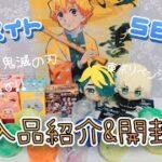 《グッズ開封》アニメイト&SEGA購入品《鬼滅の刃・ハイキュー・東京リベンジャーズ》