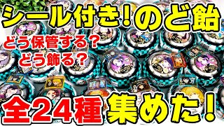 【鬼滅の刃】今度はシール付き!e-maのど飴全24種のシール集めて飾ってみた!【UHA味覚糖】