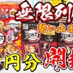 【鬼滅の刃】アニメイトで無限列車編グッズ1万円買ってきた!「ぴた!でふぉめ」「コマコレ」も無限列車編に!