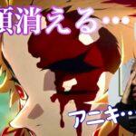 【鬼滅の刃】煉獄さんが本当に死ぬのを察知してニキ号泣【海外の反応】