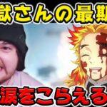 【鬼滅の刃】煉獄杏寿郎の最期に歯を食いしばり涙をこらえるニキ!!!【海外の反応】