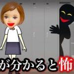 【意味が分かると怖い話】誰もいないトイレのはずなのに… 学校で起きた不思議な現象がゾッとする😱 お化け屋敷で捕まれた謎の手は…