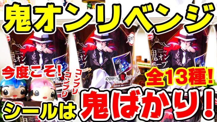 【鬼滅の刃】ローソンリベンジ開封!鬼オンスープ&カントリーマアム!今度こそ「お堂の鬼」出る!?