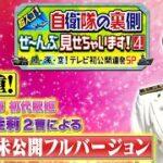 【自衛隊×鬼滅の刃】海上自衛隊の歌姫がガチ熱唱!