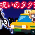 【真夏のホラー】呪いのタクシーに乗ってしまった禰豆子ちゃんと善逸!鬼滅の刃の怖い話