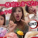 【鬼滅の刃】くら寿司コラボ第一弾スタート【下敷きコンプとラバキーを狙え】