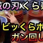 【鬼滅の刃】くら寿司コラボ!ビッくらポンのラバストが欲しいいい!過去最高の爆食!【くら寿司鬼滅】