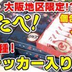 【鬼滅の刃】京都銘菓「おたべ」がコラボ!?通販でも買えた!おまけシール全15種はどんな感じ?歌舞伎リベンジも!