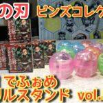 【鬼滅の刃】ぴた!でふぉめ アクリルスタンドvol.5 ピンズコレクション【開封!】