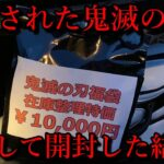 【鬼滅の刃】10000円で購入した鬼滅の福袋が車のトランクから発掘されたので開封して紹介します。過去の傾向からお得な福袋だと思ったが開封した結果よもやの!?
