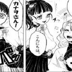 【鬼滅の刃漫画】小さな物語 #152