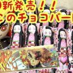 【鬼滅の刃】新発売!ねずこのチョコバー1BOX開封!コンプは難しいのか!!