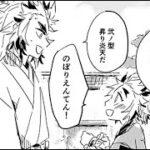 【鬼滅の刃漫画2021】かわいいかまぼこ隊 #4042