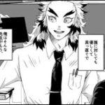 【鬼滅の刃漫画2021】かわいいかまぼこ隊 #4053