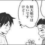 【鬼滅の刃漫画】かわいいかまぼこ隊 2021#3594