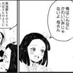 【鬼滅の刃漫画】かわいいかまぼこ隊 2021#3707