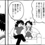 【鬼滅の刃漫画】かわいいかまぼこ隊 2021#3727