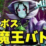 【ミートピア】大魔王むざんラスボス戦!鬼滅の刃ミートピア#23【Miitopia switch】