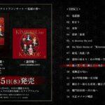 「鬼滅の刃」オーケストラコンサート~鬼滅の奏~ 8月25日(水)CD試聴動画