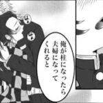 【鬼滅の刃漫画】「面白くて面白いサイドストーリー!」#89